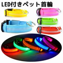 犬用LED首輪 発光 LEDカラー 光る犬用首輪 ペットグッズ色選択可 5サイズ選択可 子犬 中型犬 大型犬 対応可