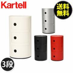 Kartell(カルテル) EU正規品 コンポニビリ ラウンドチェスト3段 COMPONIBILI 3 ELEMENT 4967