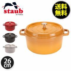 Staub ストウブ ピコ ココットラウンド  cocotte rund 26cm ホーロー 鍋 なべ 調理器具 キッチン用品