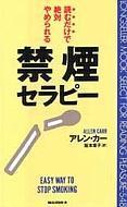 【新書】 アレン カー / 禁煙セラピー 読むだけで絶対やめられる 〈ムック〉の本