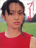 【単行本】 深田恭子 フカダキョウコ / プール 深田恭子写真集 送料無料