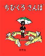 【絵本】 ヘレン バンナーマン / ちびくろ・さんぼ 送料無料