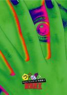 【DVD】 聖飢魔II セイキマツ / BACK STAGE OF聖飢魔II 〜ウラビデオ〜 送料無料