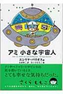 【文庫】 エンリケ バリオス / アミ小さな宇宙人 徳間文庫