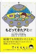 【文庫】 エンリケ バリオス / もどってきたアミ 小さな宇宙人 徳間文庫