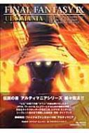 【ムック】 スタジオベントスタッフ編  / ファイナルファンタジー9アルティマニア Playstation 送料無料
