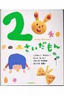 【絵本】 無藤隆 / ふれあい親子のほん 2さいだもん 送料無料