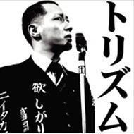 【CD】 鳥肌実 トリハダミノル / トリズム