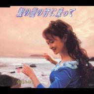【CD Maxi】 中島みゆき ナカジマミユキ / 銀の龍の背に乗って / 恋文