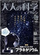 【ムック】 雑誌 / 大人の科学マガジン Vol.09 Gakken Mook