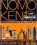 【ムック】 野本憲一 / Nomoken 1 野本憲一モデリング研究所 送料無料