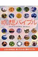 【単行本】 マドンナ ゴーディング / 瞑想バイブル 送料無料
