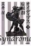 【文庫】 笠井潔 / オイディプス症候群 下 光文社文庫