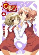 【コミック】 蒼樹うめ / ひだまりスケッチ 4 まんがタイムKRコミックス