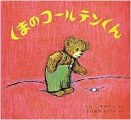 【絵本】 ドン・フリーマン / くまのコールテンくん 送料無料