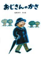 【絵本】 佐野洋子 サノヨウコ / おじさんのかさ 送料無料