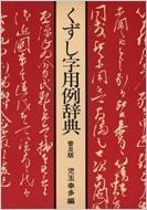 【辞書・辞典】 児玉幸多 / くずし字用例辞典 普及版 送料無料
