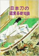 【単行本】 小笠原信夫 / 日本刀の鑑賞基礎知識 送料無料