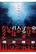 【文庫】 福井晴敏 / 川の深さは 講談社文庫