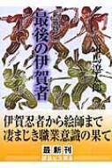 【文庫】 司馬遼太郎 シバリョウタロウ / 最後の伊賀者 講談社文庫