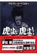 【文庫】 アルフレッド ベスター / 虎よ、虎よ! ハヤカワ文庫SF