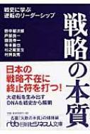 【文庫】 野中郁次郎 / 戦略の本質 戦史に学ぶ逆転のリーダーシップ 日経ビジネス人文庫