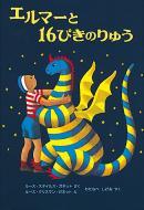 【単行本】 ルース スタイルス ガネット / エルマーと16ぴきのりゅう 世界傑作童話シリーズ 新版 送料無料