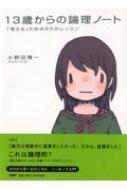 【単行本】 小野田博一 / 13歳からの論理ノート 「考える」ための55のレッスン 送料無料