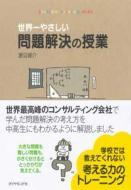 【単行本】 渡辺健介 / 世界一やさしい問題解決の授業