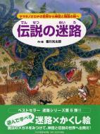 【絵本】 香川元太郎 / 伝説の迷路 ヤマタノオロチの世界から神話と物語の旅へ 送料無料