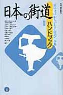 【辞書・辞典】 竹内誠 / 日本の街道ハンドブック 新版 送料無料