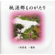 【絵本】 松居直作 / 桃源郷ものがたり 世界傑作絵本シリーズ 送料無料