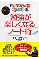 【単行本】 トニー・ブザン / 勉強が楽しくなるノート術 マインドマップ for kids 送料無料