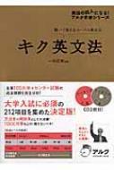 【単行本】 一杉武史 / キク英文法 聞いて覚えるコーパス英文法 アルク学参シリーズ