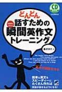 【単行本】 森沢洋介 / どんどん話すための瞬間英作文トレーニング 送料無料