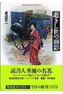 【全集・双書】 書籍 / 逝きし世の面影 平凡社ライブラリー