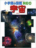 【図鑑】 池内了 / 宇宙 小学館の図鑑NEO 2版 送料無料