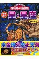 【図鑑】 藤井旭 / 星・星座 ニューワイド学研の図鑑 送料無料