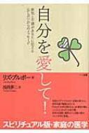 【単行本】 リズ・ブルボー / 自分を愛して! 病気と不調があなたに伝える「からだ」からのメッセージ 送料無料
