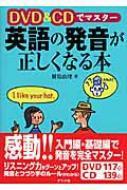 【単行本】 鷲見由理 / DVD & CDでマスター 英語の発音が正しくなる本