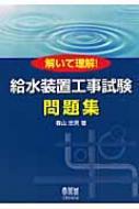 【単行本】 春山忠男 / 解いて理解!給水装置工事試験問題集 LICENSE BOOKS 送料無料