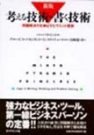 【単行本】 バーバラ・ミント / 考える技術・書く技術 問題解決力を伸ばすピラミッド原則 新版 送料無料