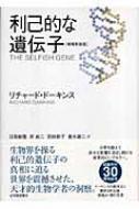 【単行本】 リチャード・ドーキンス / 利己的な遺伝子 送料無料