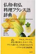 【辞書・辞典】 日仏料理協会 / 仏和・和仏料理フランス語辞典 送料無料