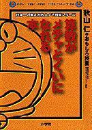 【単行本】 秋山仁 / 算数がメチャとくいになれる本 秋山仁のおもしろ授業 わかる!できる!のびる!ドラゼミ・ドラネットブックス