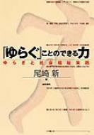 【単行本】 尾崎新 / 「ゆらぐ」ことのできる力 ゆらぎと社会福祉実践 送料無料
