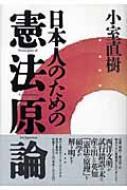【単行本】 小室直樹 / 日本人のための憲法原論 送料無料