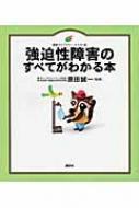 【全集・双書】 原田誠一 / 強迫性障害のすべてがわかる本 健康ライブラリー イラスト版