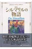 【単行本】 J・RR・トールキン / 新版 シルマリルの物語 送料無料