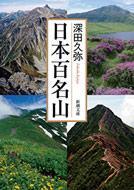 【文庫】 深田久弥著 / 日本百名山 新潮文庫 改版